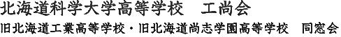 北海道科学大学高等学校 工尚会 旧北海道工業高等学校・旧北海道尚志学園高等学校 同窓会